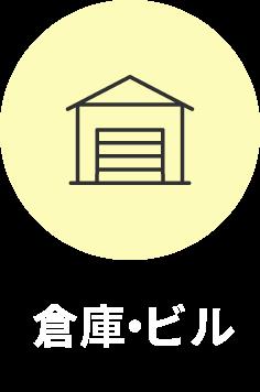 倉庫・ビル